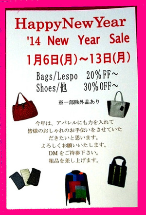 Newyearsale案内
